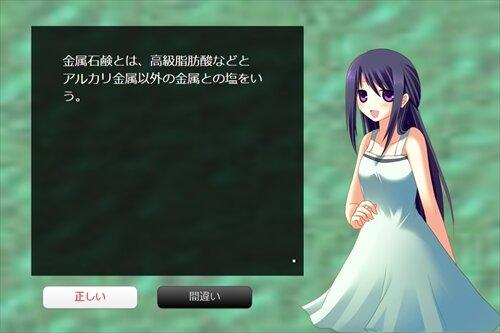 ビルクリーニング技能士クイズ Game Screen Shot1