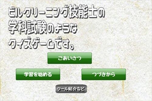 ビルクリーニング技能士クイズ Game Screen Shot2