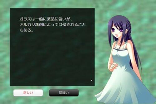 ビルクリーニング技能士クイズ Game Screen Shot4
