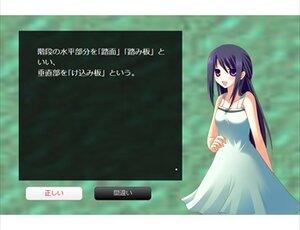 ビルクリーニング技能士クイズ Screenshot