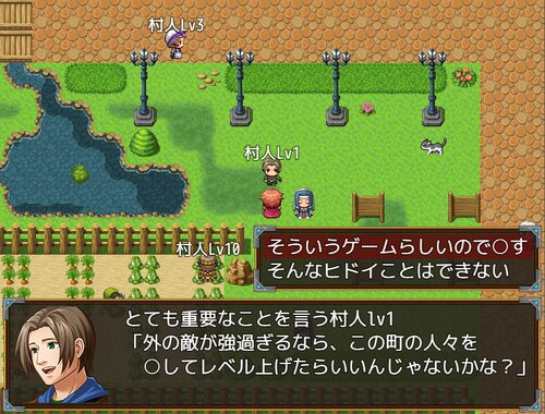 【DL版】王道クソゲーRPG Game Screen Shot5