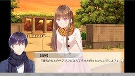 約束の軌跡 Game Screen Shot4