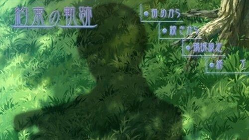約束の軌跡 Game Screen Shot5