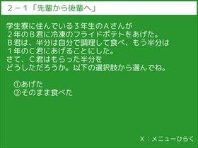 パズル問答 Game Screen Shot4
