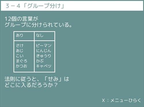 パズル問答 Game Screen Shot5