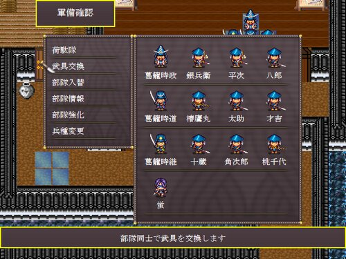 水桜記 Game Screen Shot3