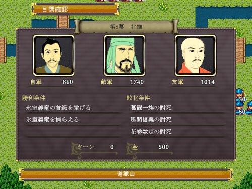 水桜記 Game Screen Shot4