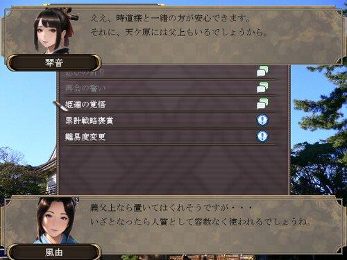 水桜記 Game Screen Shot5