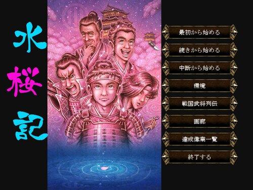 水桜記 Game Screen Shots