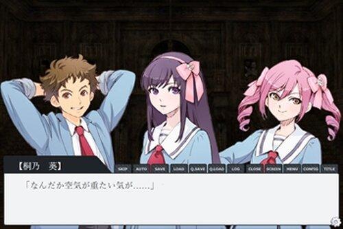 虎鶫の子守唄~赤ノ慟哭~体験版 Game Screen Shot4