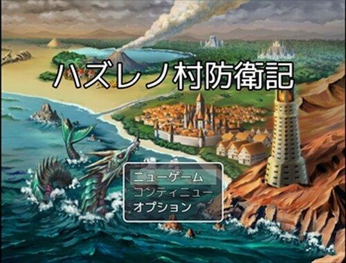 ハズレノ村防衛記 Game Screen Shot5