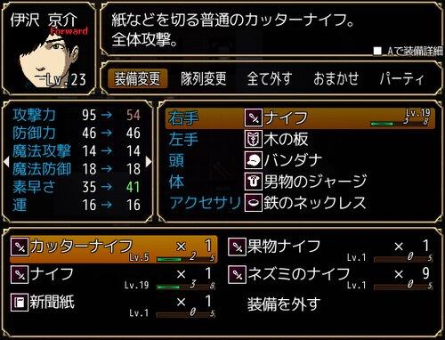 デイドリームリバー Game Screen Shot4