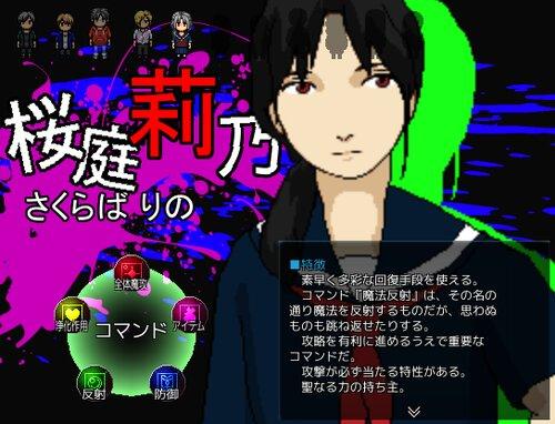 デイドリームリバー Game Screen Shot5