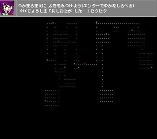 城島の受難 Game Screen Shot3