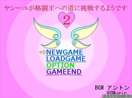 ヤシーユが格闘王への道に挑戦するようです2 Game Screen Shot2