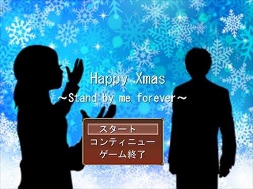 Happy Xmas ~Stand by me forever~ Game Screen Shots