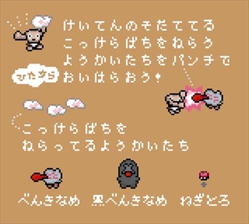 刑天のこっけらばち牧場 Game Screen Shot3