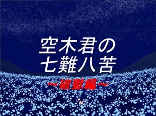 空木君の七難八苦~破獄編~ Game Screen Shot2