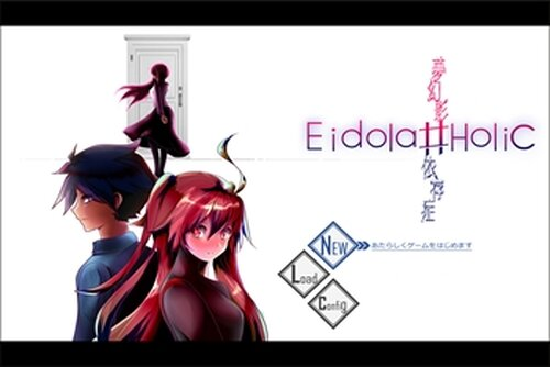 Eidola#Holic -夢幻影共依存症- Vol.2 ep1 Game Screen Shots