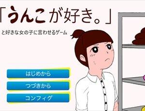 「うんこが好き。」と好きな女の子に言わせるゲーム Game Screen Shot