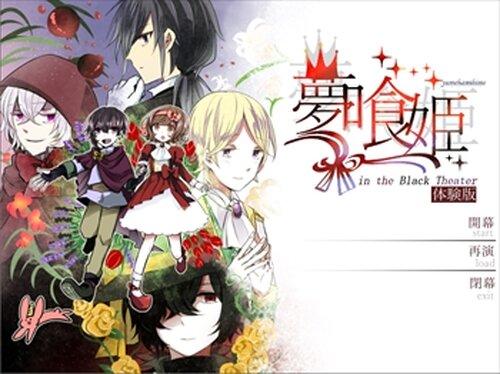 夢喰姫 in the Black Theater体験版 Game Screen Shots