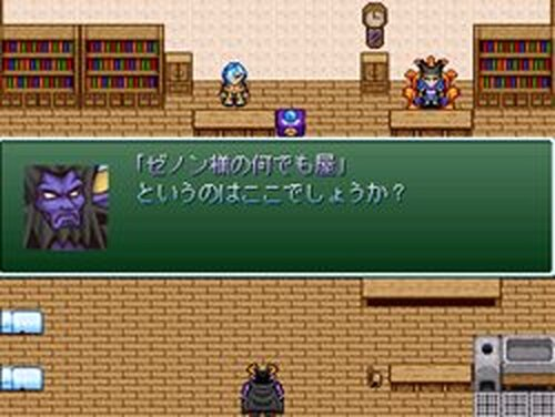 サバイバル? Game Screen Shots