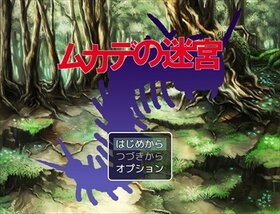 ムカデの迷宮 Game Screen Shot2