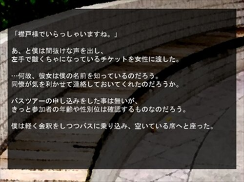 廃憶 Game Screen Shot2