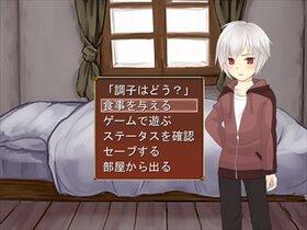弟と暮らそう! Game Screen Shot5