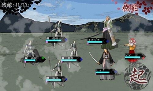 桜花戦記 Game Screen Shot5