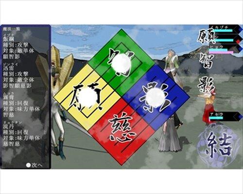 桜花戦記 Game Screen Shots