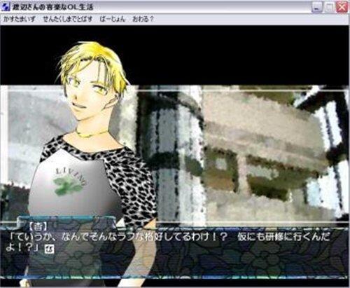 渡辺さんの喜楽なOL生活 Game Screen Shot