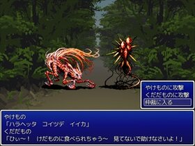 みぃとゆぅ 虹獄 Game Screen Shot4