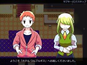 ホテル ワルプルギス Game Screen Shot2