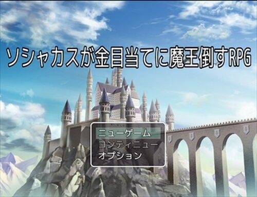 ソシャカスが金目当てに魔王倒すRPG Game Screen Shot5