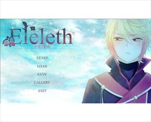 Eleleth/抄 舟歌と駒鳥 Game Screen Shots