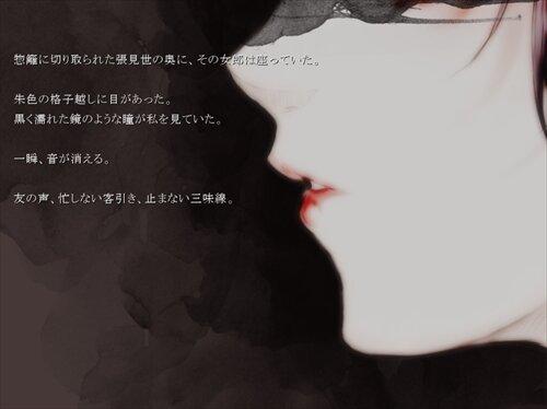 白緋ト云フ名ノ傾城 Game Screen Shot