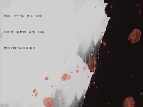白緋ト云フ名ノ傾城 Game Screen Shot2