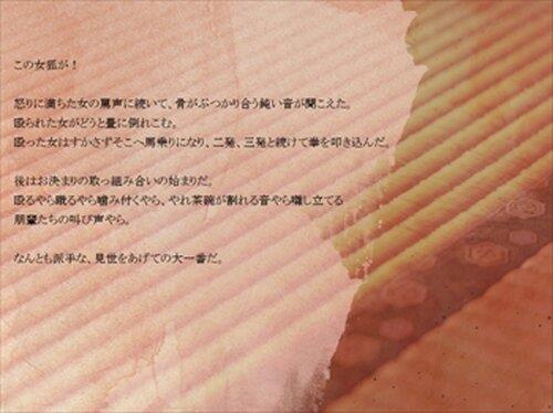 白緋ト云フ名ノ傾城 Game Screen Shot3