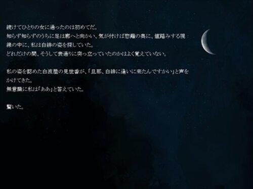 白緋ト云フ名ノ傾城 Game Screen Shot4