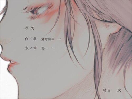 白緋ト云フ名ノ傾城 Game Screen Shots
