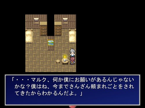 S級派遣勇者のおつかい Game Screen Shot4