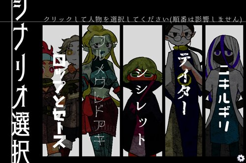 かりそめドッペル Game Screen Shot1