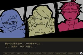 かりそめドッペル Game Screen Shot3