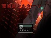 堕楽園ナルカーツ+Collapse【ブラウザ対応版】