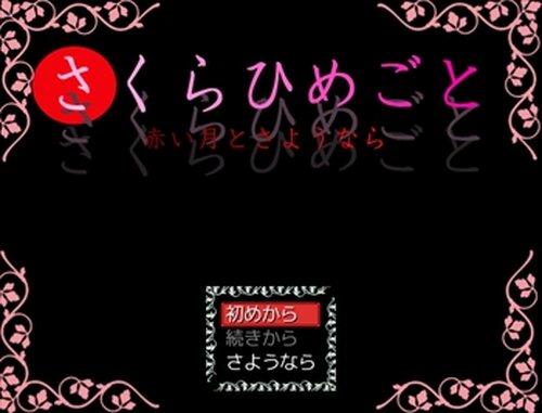 さくらひめごと~赤い月とさようなら~ Game Screen Shots