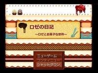 ロゼの日記~ロゼとお菓子な世界~