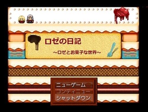 ロゼの日記~ロゼとお菓子な世界~ Game Screen Shots