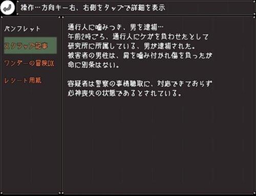 ハスノウテナ(完全版) Game Screen Shot4