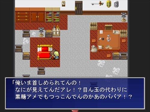 魔王様のおはなし:勇者サイド編 Game Screen Shot3